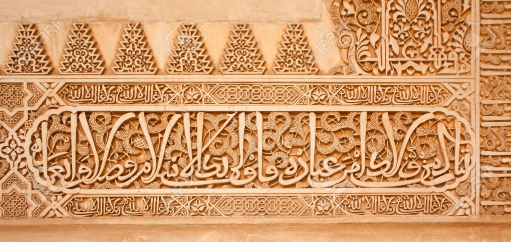 Arabic-inscriptions-on-a-wall-in-the-Nasrid-Palaces-of-the-Alhambra